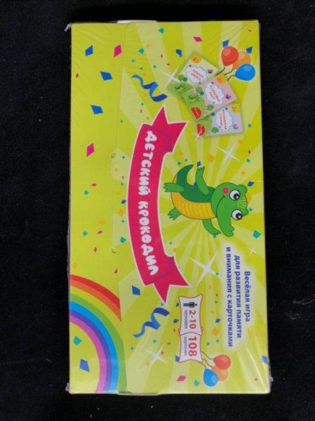 """"""" Детский крокодил"""" Веселая игра для развития памяти и внимания с карточками,"""