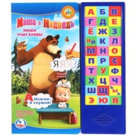 """""""УМКА"""" Маша и Медведь. Азбука ( 30 звуков кнопок ) 254*295 мм."""