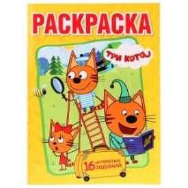 """""""УМКА"""" Веселые приключения. Три кота (Первая раскраска А-4) 214*290мм.16 стр. 50шт. в уп."""