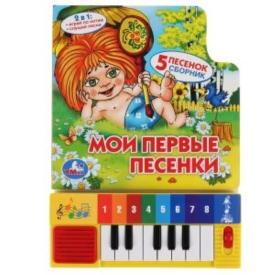 """""""УМКА"""" Мои первые песенки . книга-пианино с 8 клавишами и песенками. 143*202 мм."""