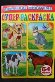 """""""УМКА"""" Домашние животные. (Супер-раскраска для маленьких простая 64 карт) 30шт. в уп."""