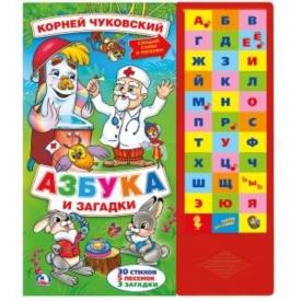 """УМКА"" Азбука и загадки. К.Чуковский (33 зв.кнопки: 33 буквы.5 песен и 3 загадки)"