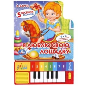 """УМКА"" А.Барто. Я люблю свою лошадку. (Книга-пианино 8 клавиш+ песенки) 143*202мм."