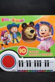 """""""УМКА"""" Маша и Медведь. Поем вместе с Машей.( Книга-пианино с 23 песенками )"""