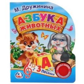 """""""УМКА"""" М. Дружинина. Азбука животных. ( 1 кнопка 3 песенки )150*185 мм."""