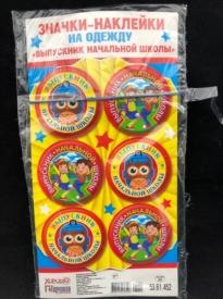 "Наклейка  "" ЗНАЧКИ НА ОДЕЖДУ "" 1/10"