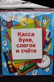 Касса букв ,слогов и счетаn ArtSpace. c цветным рисунком ( оборотная ) А 5, ПВХ
