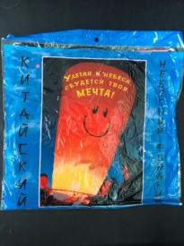 Китайский небесный фонарик ( цвет.уп .бумажный купол.парафин.кольцо из бомбука )