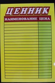 Ценник бумажный 21*30  МЕНЮ ,ЦЕННИК  А-4