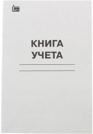 """Амбарная книга 80 лист. линия АК-2 """"Кубаньпечать"""""""