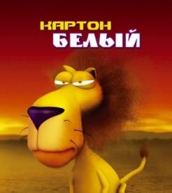 "Белый  картон двухсторонний мелован. 8 лист. ""К"" ВЕРБЛЮД"
