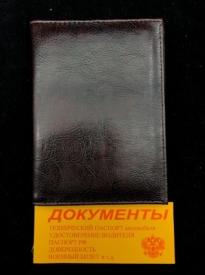 """Обложка для автодокументов 5 цв """"Документы"""" + вкладыши  МОЛЕРО"""