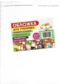 Обложка для учебника универсальная (с липким слоем) А4 22  100 шт/уп