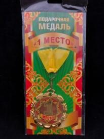 "Подарочная медаль ""1 место"" на ленте 58.53.266"