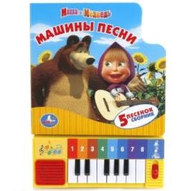 """УМКА"" Маша и Медведь. Машины песни. Книга-пианино ( 8 клавиш+песенки )143*202 мм."
