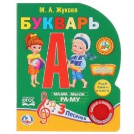 """""""УМКА"""" Букварь. М.А.Жуковой (1 кнопка с песенками) 150*185мм."""