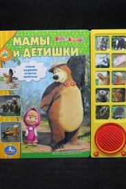 """""""УМКА"""" Маша и Медведь. Мамы и детишки. ( 10 звуков кнопок ) 242*230 мм."""