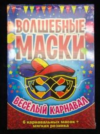 Волшебные маски ООО Кубаньпечать