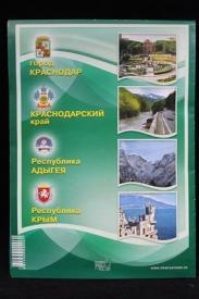 Карта г Краснодар ( буклет ) 1/50