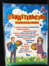 """Бланк """"Свидетельство первоклассника"""" 406   20шт в уп"""