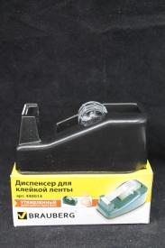 Диспенсер для клейкой ленты BRAUBERG  440014