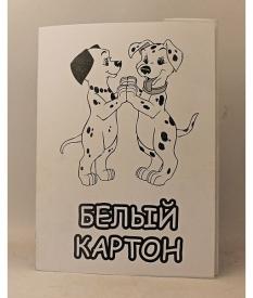 """Белый  картон  мелован. 8 лист. """"Ш"""""""