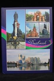 Дневник Кубанского школьника (1-11 классы) синий  Кубаньпечать