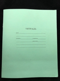 """Тетрадь школьная 12 листов в линию """"Стандарт"""" 1/50/400"""