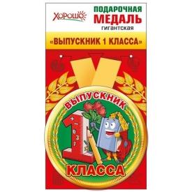 """Медаль подарочная  гигантская  """"ВЫПУСКНИК"""" 322"""