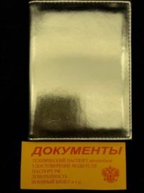 """Обложка для автодокументов """"МЕТАЛЛИК"""""""