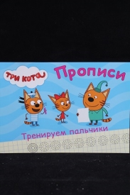 ТРИ КОТА.  прописи А-5