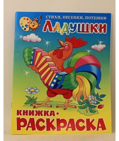 "(КРСМ-05) ""ЛАДУШКИ"" Книжка с раскраской"