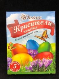 Пищевой краситель для яиц