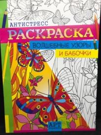 """Раскраска для взрослых антистресс """"Волшебные узоры и бабочки"""""""