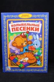 """""""УМКА"""" Колыбельные песенки ( Библиотека детского сада )165*215 мм."""