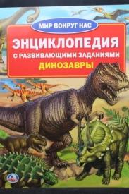 """""""УМКА"""" Динозавры (Энциклопедия А-4) 214*290мм."""