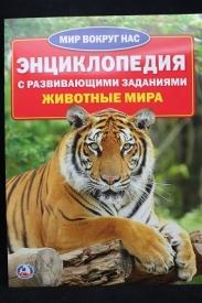 """""""УМКА"""" Животные мира (Энциклопедия А4)"""