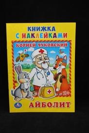 """""""УМКА"""" Айболит К.Чуйковский (Книжка с наклейками А5)"""