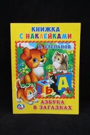 """""""УМКА"""" Азбука в загадках. Степанов (Книжка с наклейками А5)"""