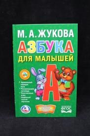 """""""УМКА"""" Азбука для малышей М.А.Жукова (Книжка-малышка) Твердый переплет. Бумага офсетная"""
