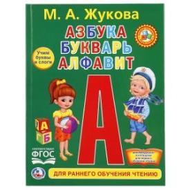 """""""УМКА"""" Азбука-Букварь-Алфавит (Любимая библиотека) Твердый переплет. Бумага офсетная"""