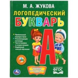 """""""УМКА"""" Логопедический букварь Жукова (Библиотека детского сада)"""
