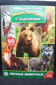 """""""УМКА"""" Лесные животные (Фото) (энциклопедия с наклейками А4)"""
