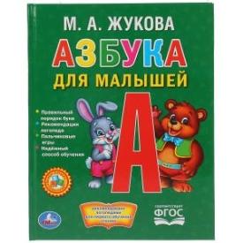 """""""УМКА"""" Азбука для малышей Жукова (Любимая библиотека) Твердый переплет"""