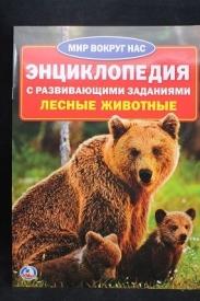 """""""УМКА"""" Лесные животные (Энциклопедия А4)"""