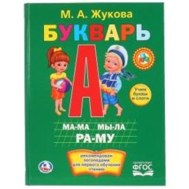 """УМКА"" М. Жукова Букварь"