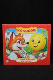 """""""УМКА"""" Колобок (Картонная книжка-панорамка для малышей) А5"""