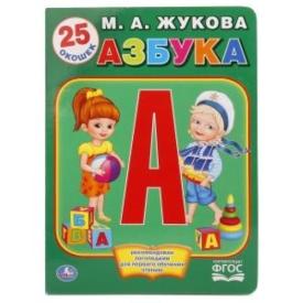 """УМКА"" Азбука Жуковой (Книжка с окошками А4 формат)"