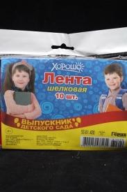 """Лента шелковая""""Выпускник детского сада 10шт.в уп."""