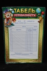 """Бланк """"Табель успеваемости"""" """"Благодарность"""" 1/20"""